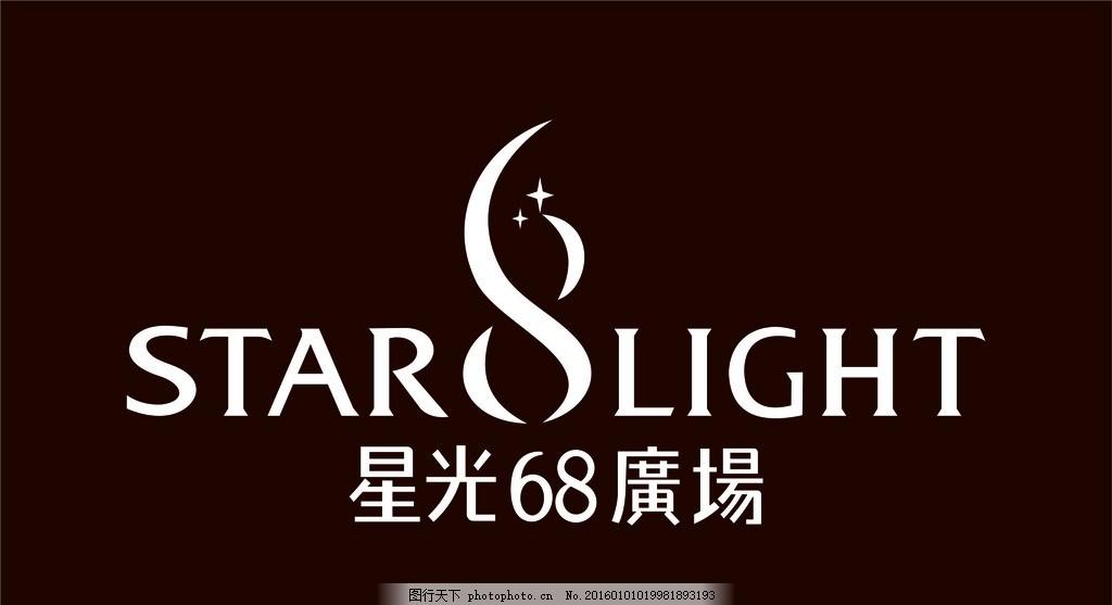 星光68广场logo 标志 矢量