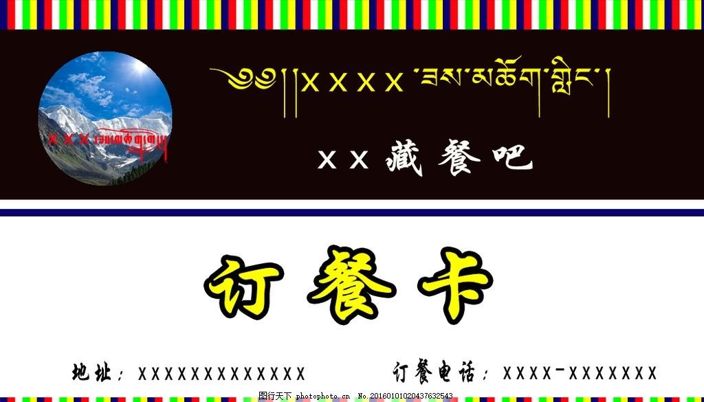 藏式订餐卡 藏式 藏式边框 藏式名片 藏式东餐卡 订餐卡 设计 底纹
