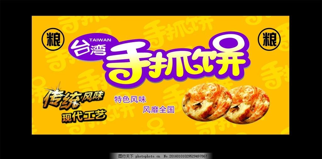 手抓饼,台湾手抓饼黄色背景传统内饰手抓饼海风味别墅设计图