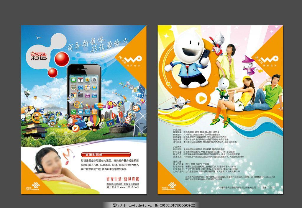 通信行业海报 电信单页 电信海报 pop海报 联通业务 联通流量卡 设计