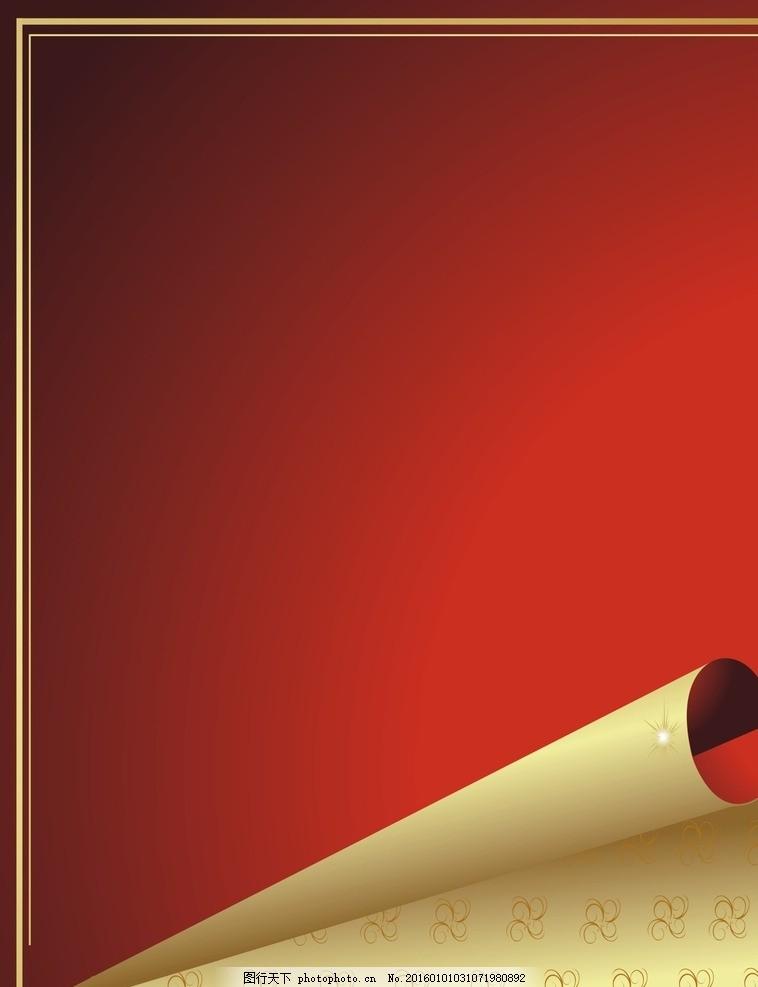 卷边纸张背景 红色纸张 红色卷纸 纸张卷边背景 矢量卷纸素材 卷边