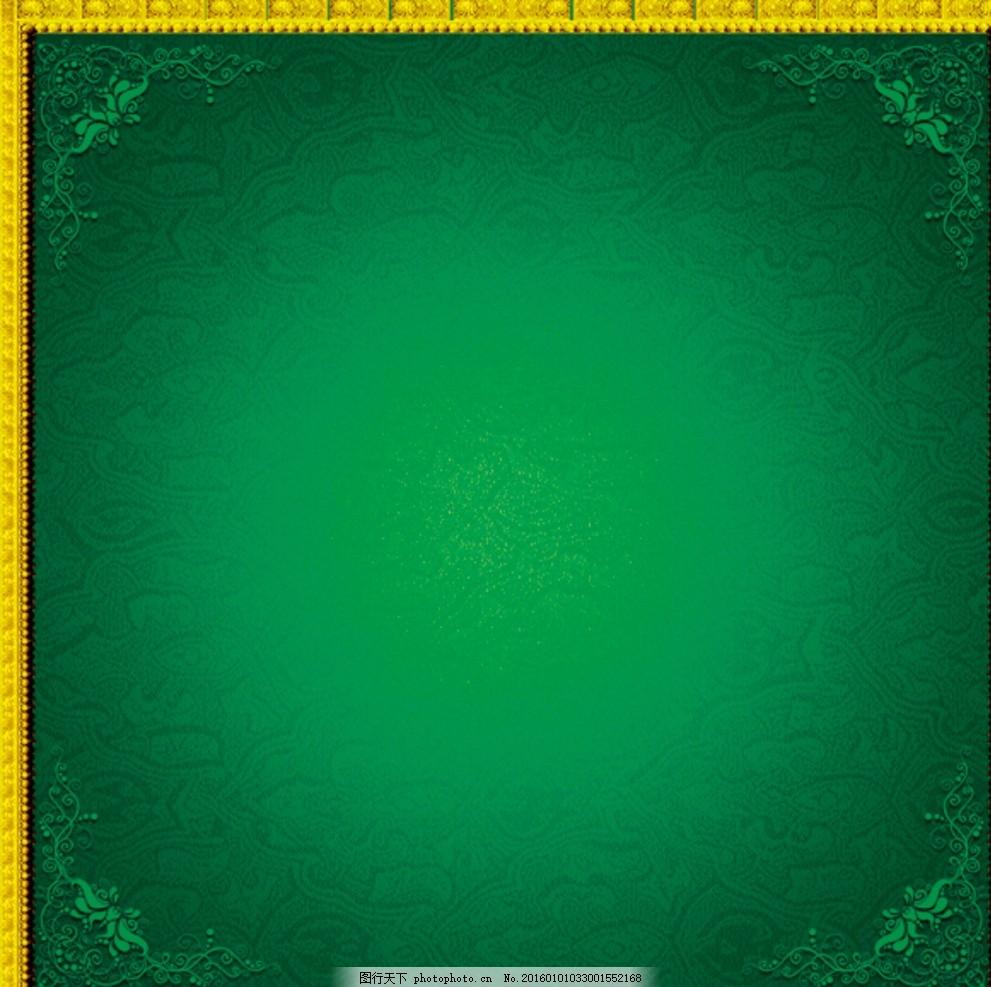 欧式画框 黄色 复古 绿色 大气 高端 欧美 背景 设计 psd分层素材 psd