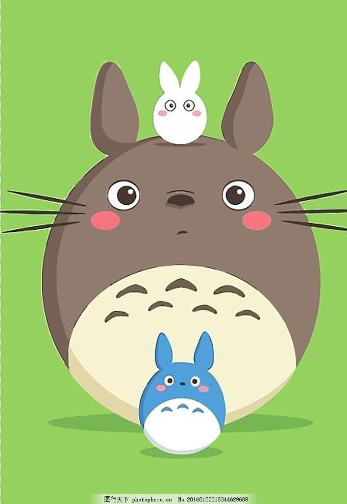 卡通龙猫 卡通 龙猫 可爱 宫崎骏 设计 动漫动画 动漫人物 ai