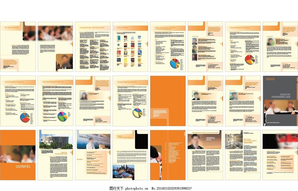 房地产 美容 旅游 画册 楼书 书籍 排版 装帧 高端 大气 版式设计图片