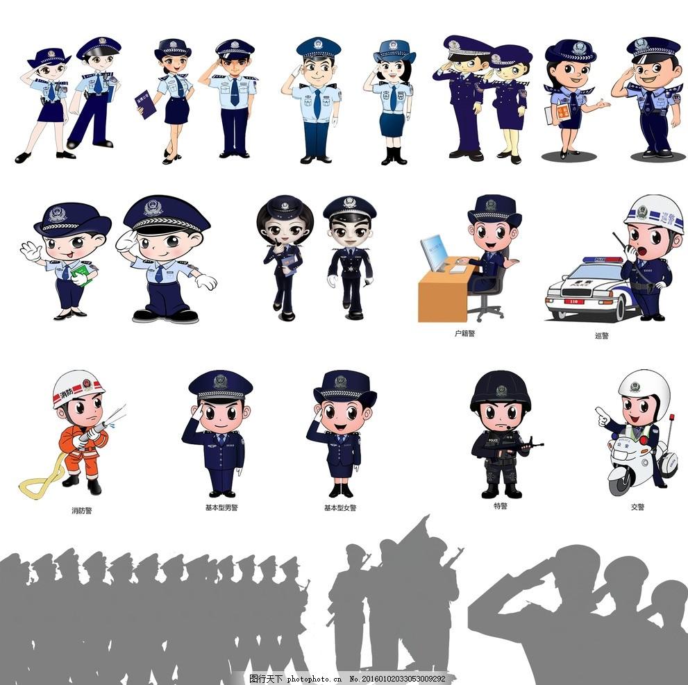 卡通警察 消防 交通警察 交警 军人