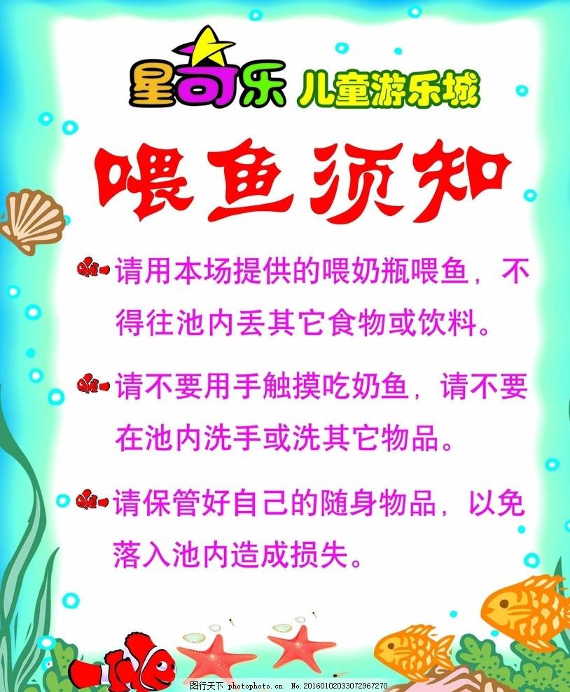 喂鱼须知 展架 海报 儿童游乐城 广告设计