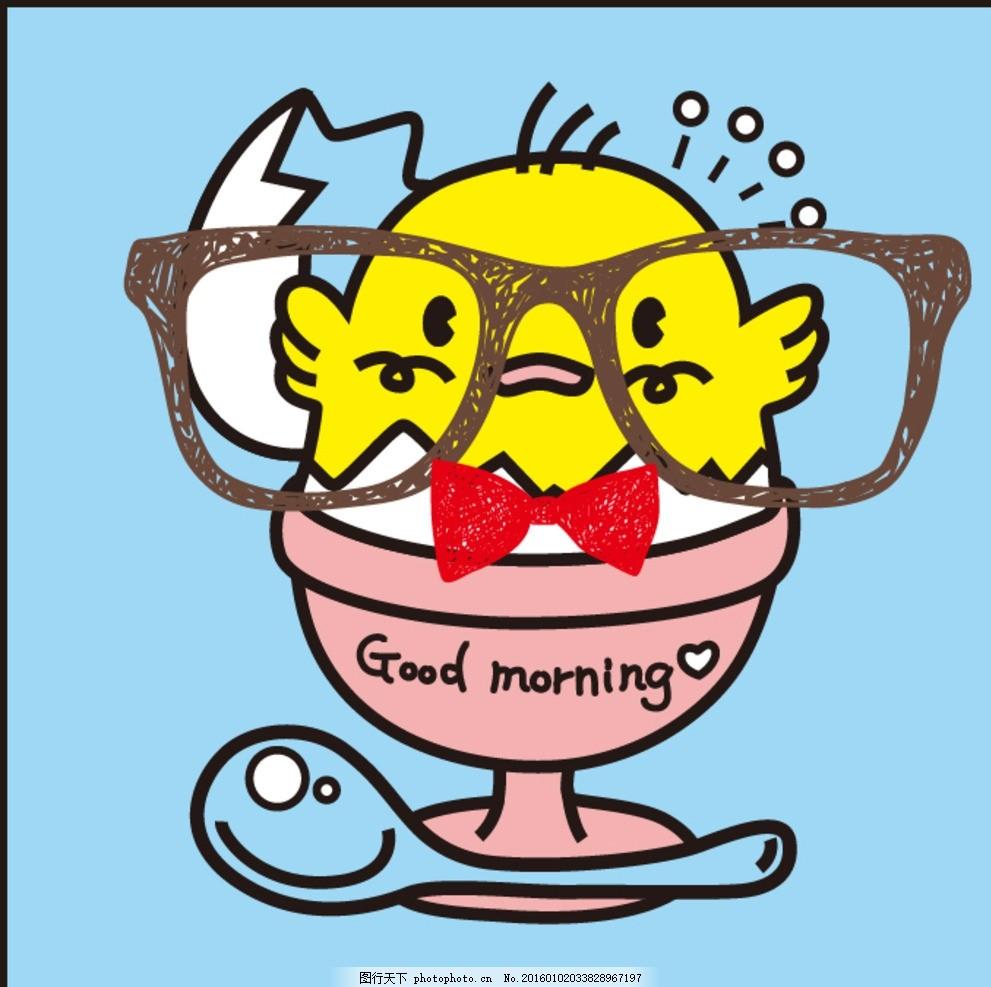 可爱小鸡 小黄鸡 眼镜 杯子 勺子 英文 蛋壳 设计 其他 图片素材 cdr