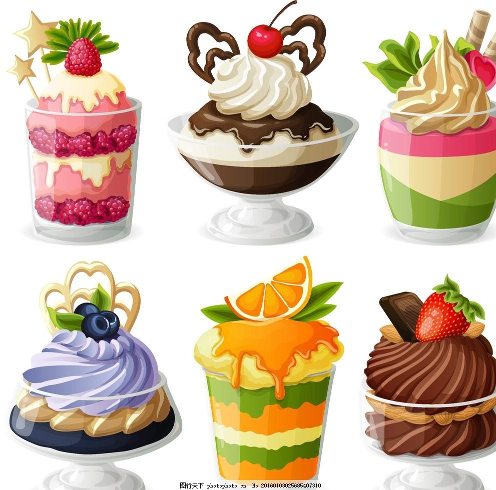 冰淇淋 美食 营养 西餐美食 水果 手绘 蛋糕 矢量