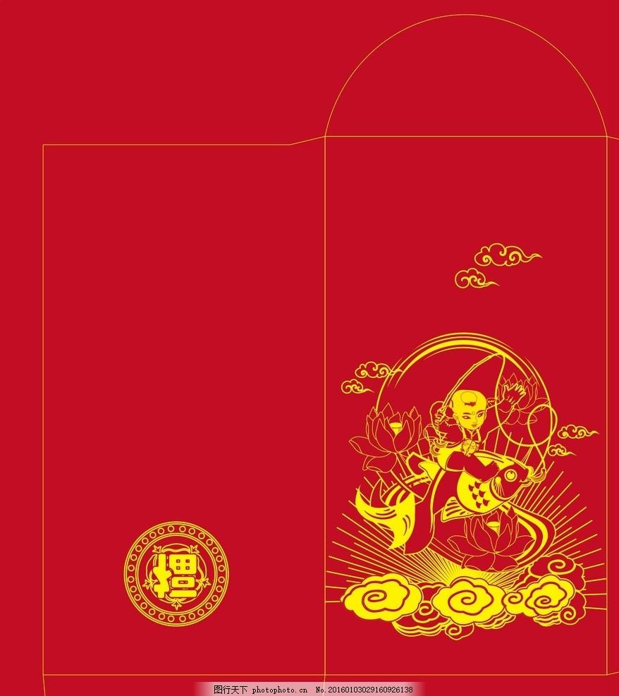 红包 金 财 黄金 童子 鱼 设计 广告设计 包装设计 ai