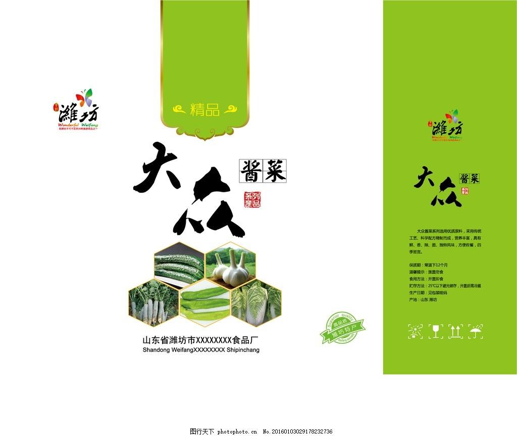 酱菜包装盒展开图 酱菜 礼盒 包装 潍坊 咸菜 设计 广告设计 包装设计