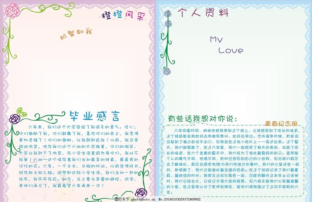 纪念册模板 画册 纪念册 卡通 同学录 图册 动漫 手绘 话 边框 欧式