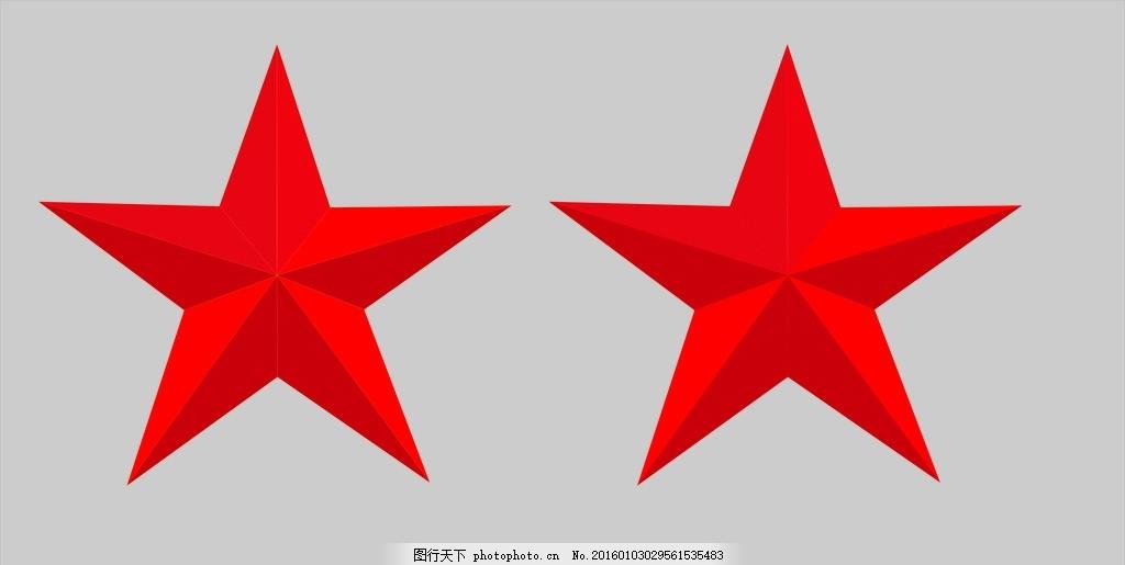红色五角星 3d立体