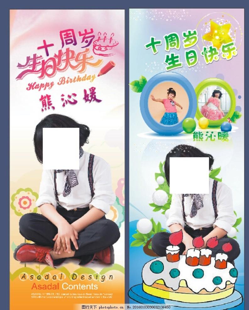 十周岁生日快乐 艺术字 可爱背景 卡通蛋糕 快乐小公主 生日海报