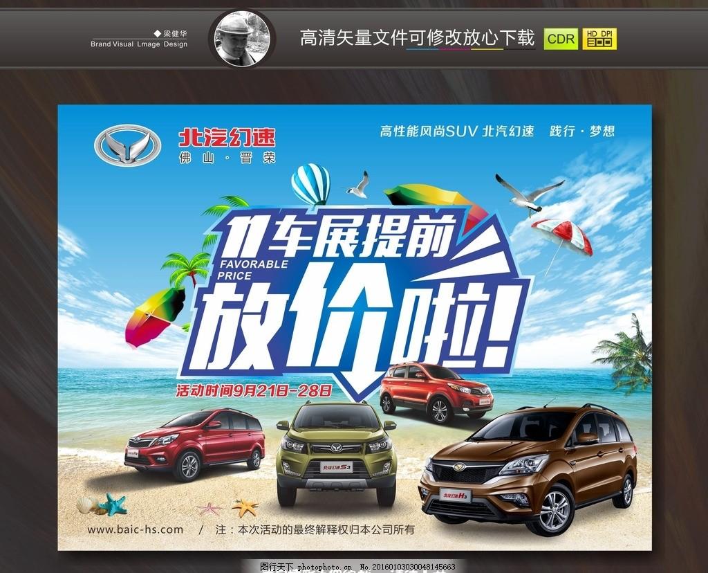 汽车广告,汽车展架 汽车海报 汽车活动 汽车吊旗 汽车