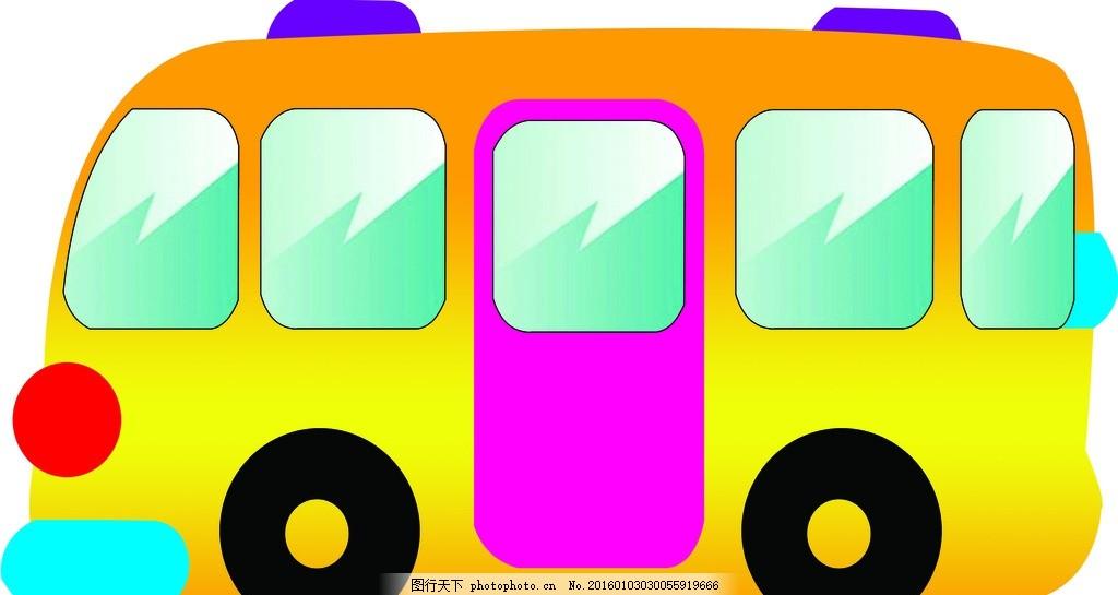 儿童素材 矢量汽车 可爱汽车 小汽车 素材 插图 卡通 卡通公交车 公交