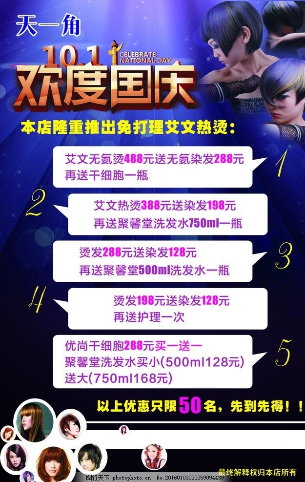 美发店国庆海报图片