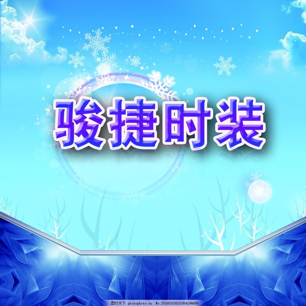 时装背景墙 蓝色背景 时装背墙 淡蓝色背景 雪花 海藻 蓝天白云 圆圈