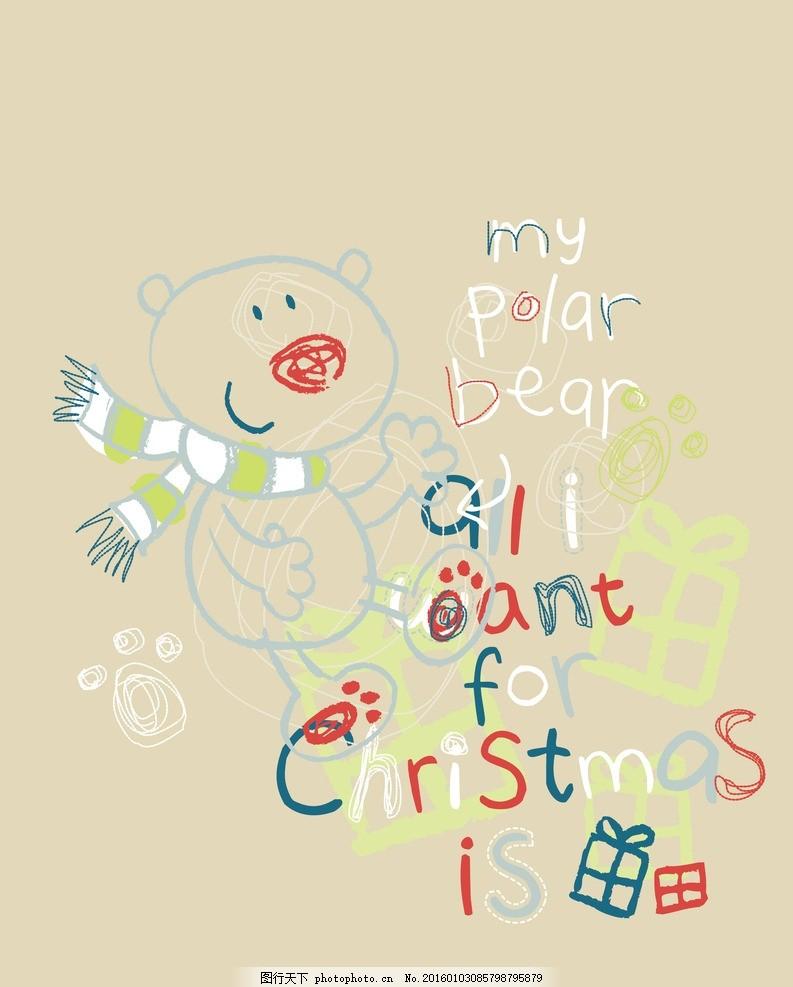 矢量卡通小熊 小熊印花图案 卡通熊 北极熊 围巾 礼物 脚印 卡通字母