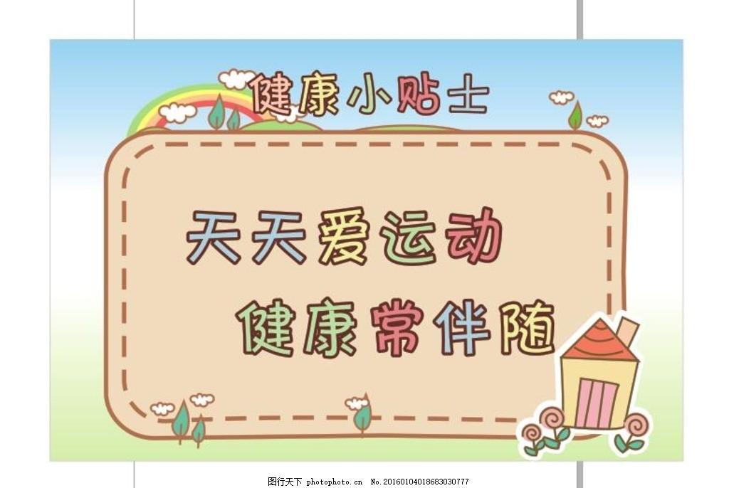 健康小貼士 健康 貼士 卡通 學校 小房子 彩虹 背景 設計 動漫動畫