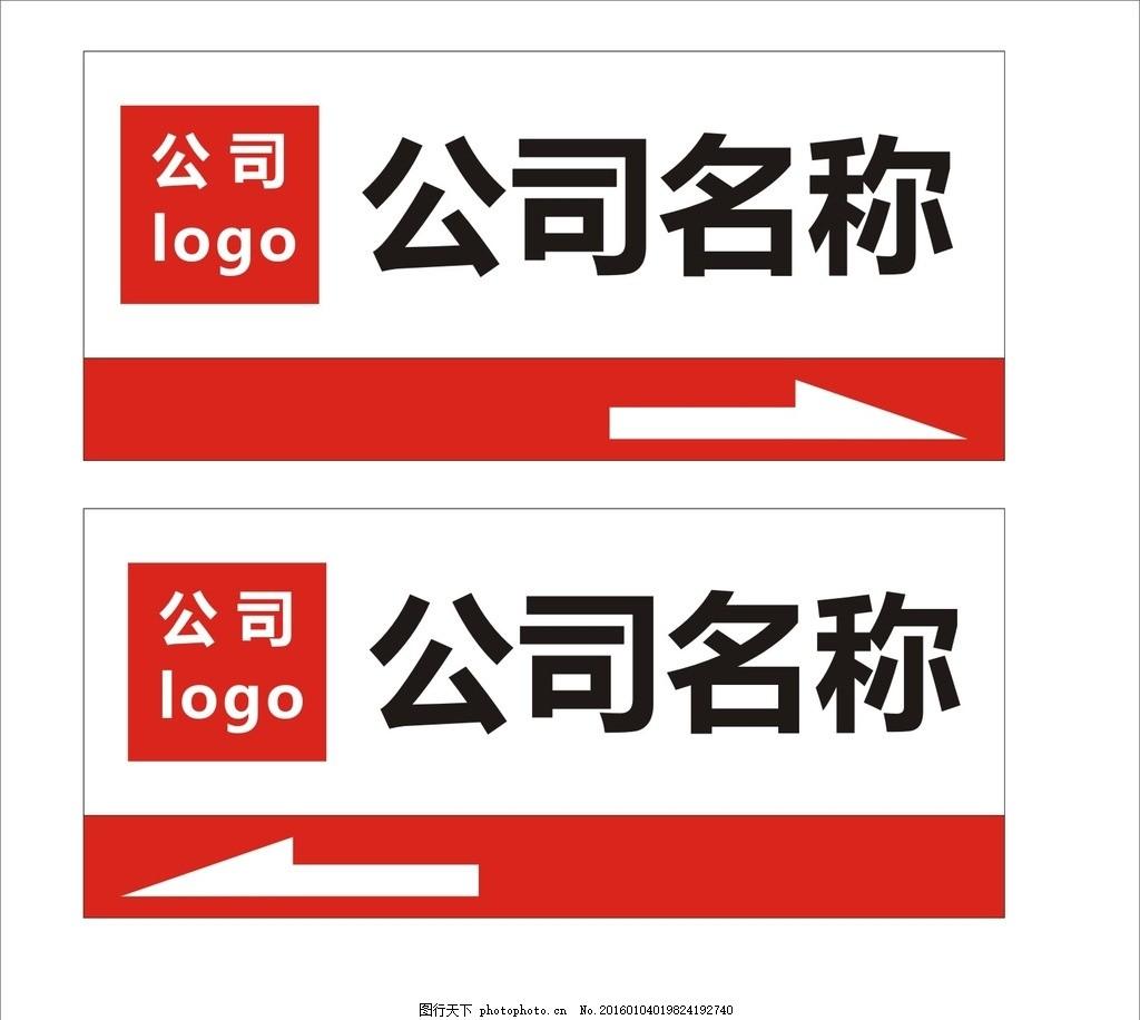 停车场指示牌 标牌 矢量指示牌 广告设计 公司指示牌