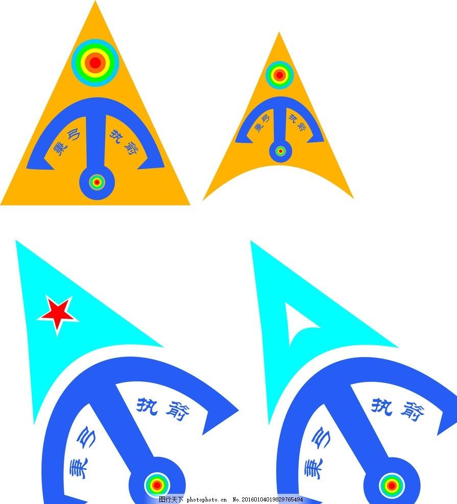 秉弓执箭俱乐部 箭 俱乐部 三角 箭靶 标 标识 设计 标志图标 公共
