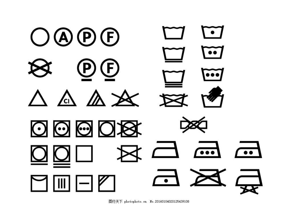 洗涤标识图标矢量素材