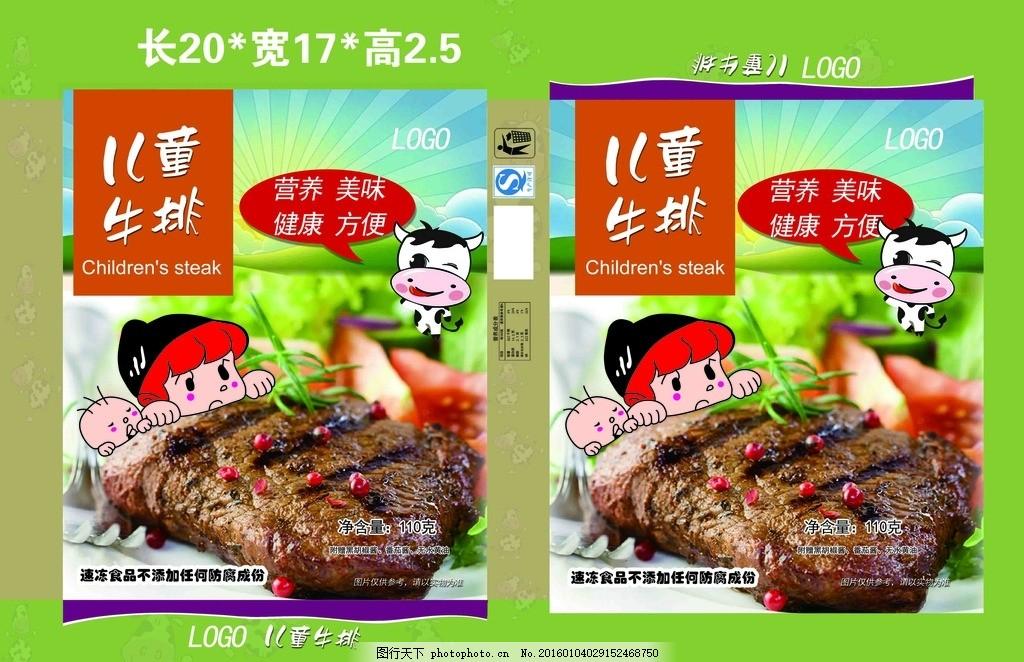 牛排包装 牛排 包装 儿童 清真 食品 盒子 设计 广告设计 包装设计