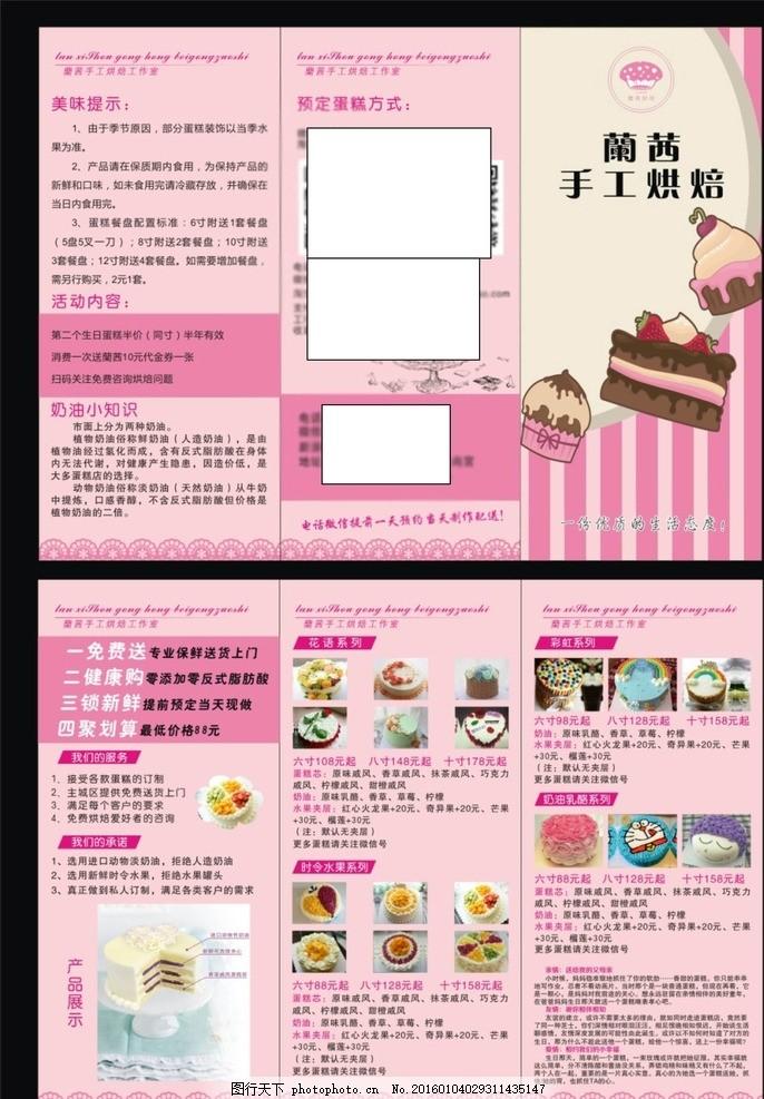 蛋糕店三折页 促销 蛋糕店 工作室 欧式背景 欧式风格 生日蛋糕 矢量
