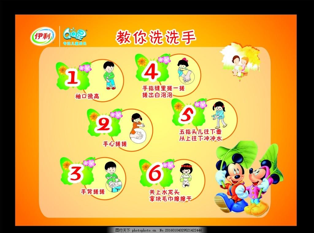 洗手步骤 幼儿园海报 米奇 卡通洗手步骤 幼儿园素材 幼儿园展板