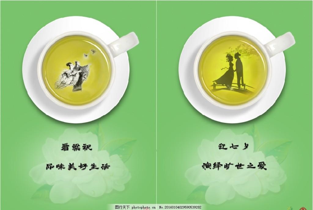 茶叶广告 茶杯 绿色背景 牛郎织女 茉莉花茶