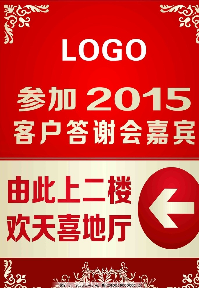楼梯指示牌 喜庆 传统 花边 箭头 花纹 设计 广告设计 海报设计 100