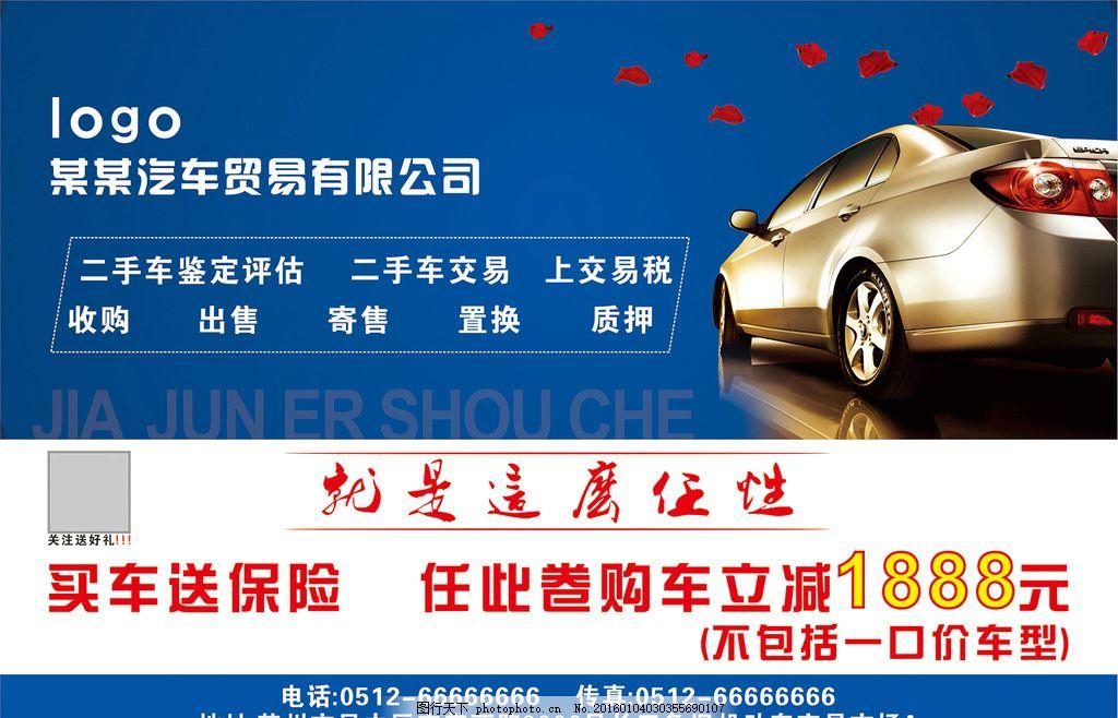 二手车交易宣传单 颜色 字体      分割 排版 设计 广告设计 dm宣传单