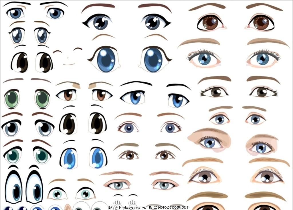 漫画女生手绘眼睛