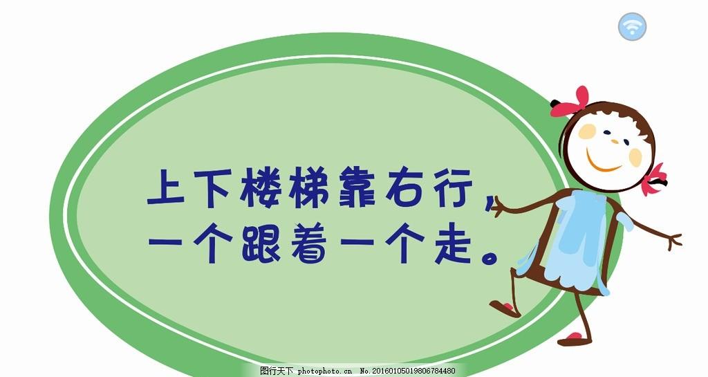 上下楼梯指引图 幼儿 安全 楼梯 指引    卡通 设计 标志图标 公共