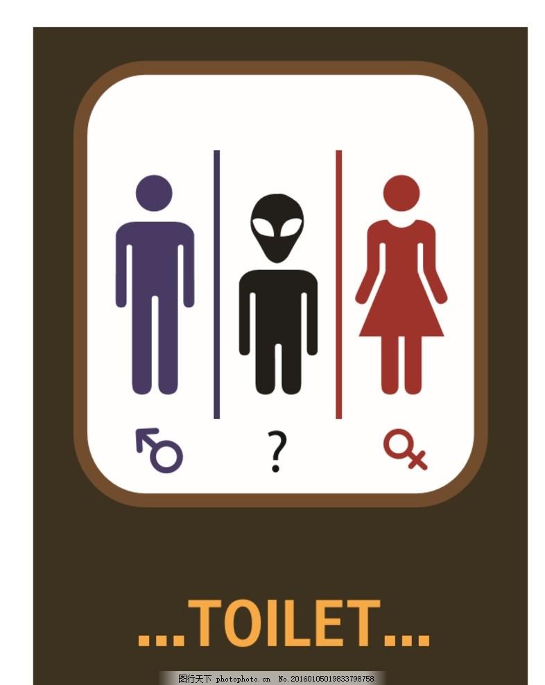 创意标识牌 洗手间标识牌 恶搞标识牌 公共场所标识 标识牌 设计 标志图片
