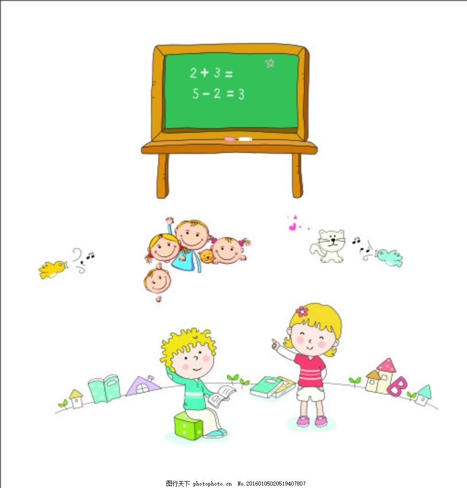 黑板线条素材 卡通 城市 背景 小朋友 幼儿类