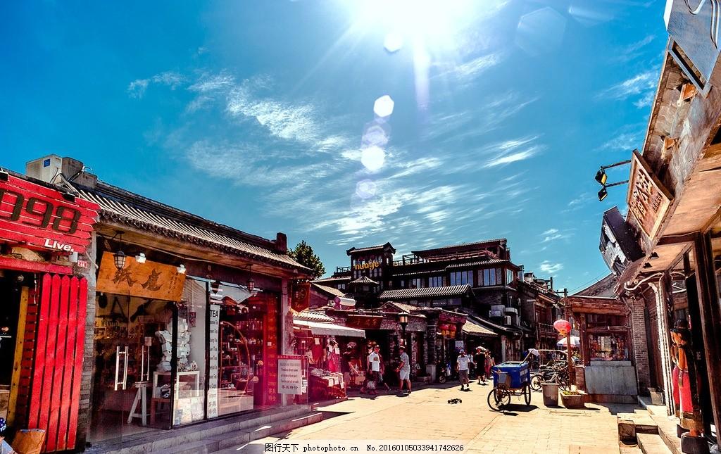 烟袋斜街 老北京 胡同 街道 风景 风景 摄影 旅游摄影 国外旅游 350