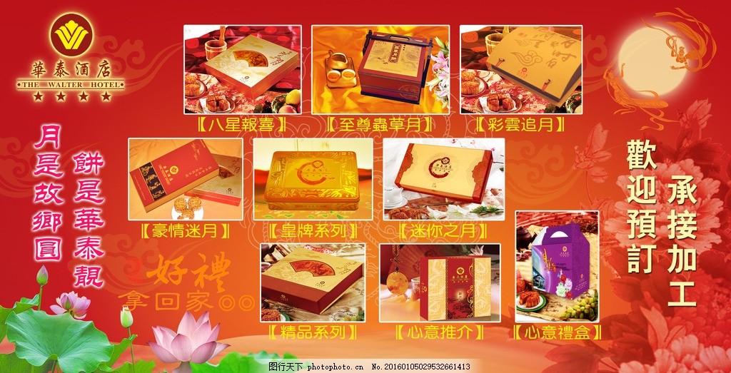 月饼 月饼布置 月饼海报 月饼展板 月饼堆头 中秋月饼 月饼促销图片
