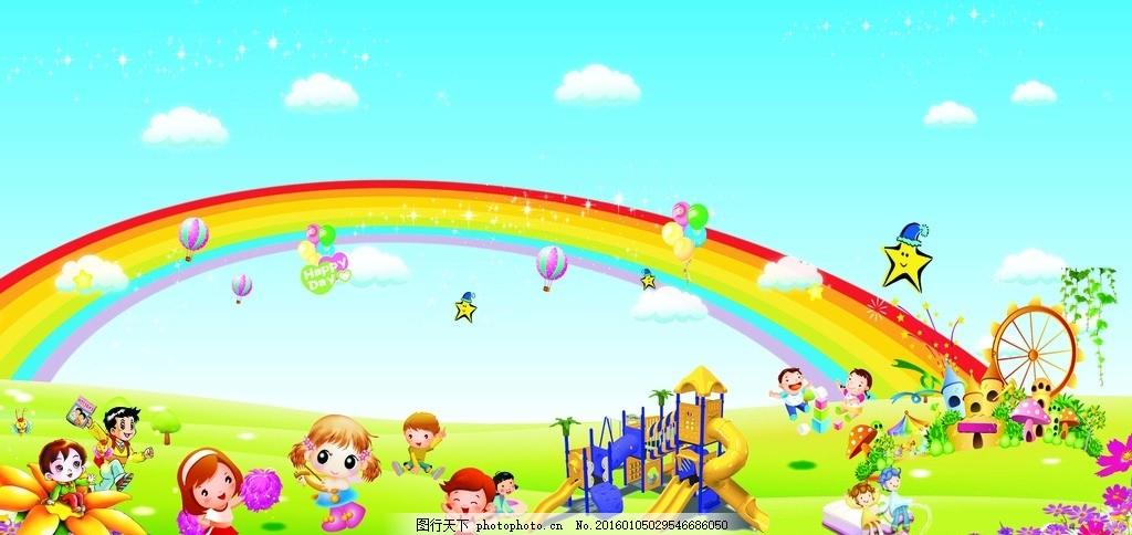 幼儿园卡通背景 卡通 背景 唱歌 跳舞 彩虹 游乐场 人物 风车 幼儿类