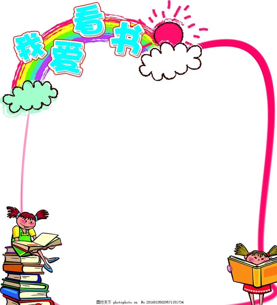 展板 小学生 卡通 阅读展板 卡通展板 幼儿园 可爱异形 卡通异形边框