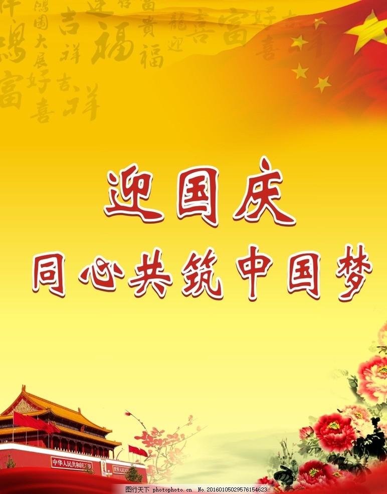 迎国庆 同心共筑中国梦