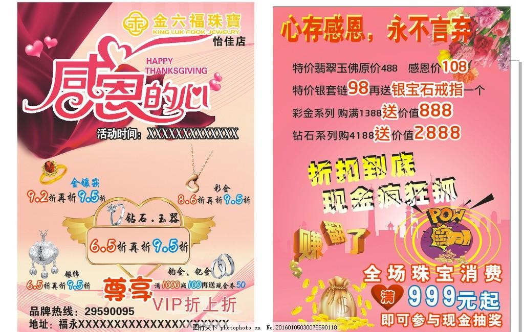 金六福宣传单 珠宝 感恩节 金银首饰 海报