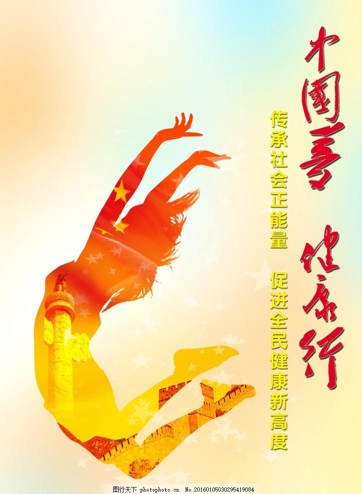 中国梦 健康行 文化建设 疾控文化 正能量 运动人 创想未来 拼搏 简洁
