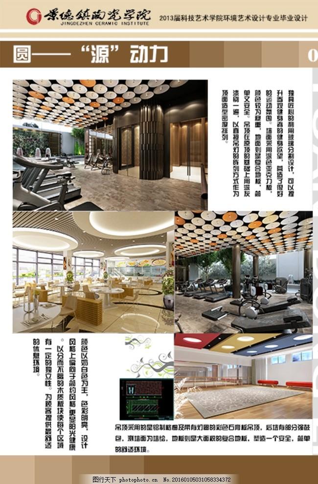 环艺专业展板 排版 室内设计 展板 环艺专业 展板设计模板 环艺 环艺