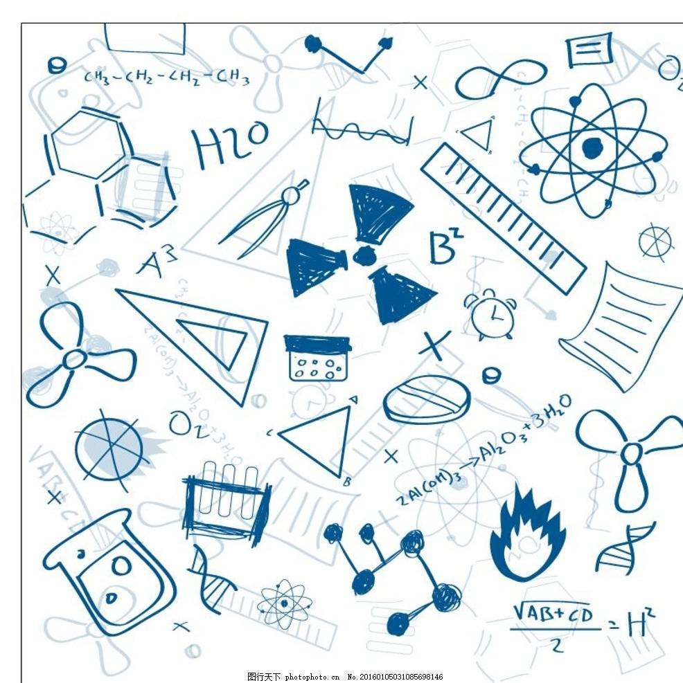科学实验工具 科学 实验 化学 标志 医药 器皿 设计 现代科技 科学