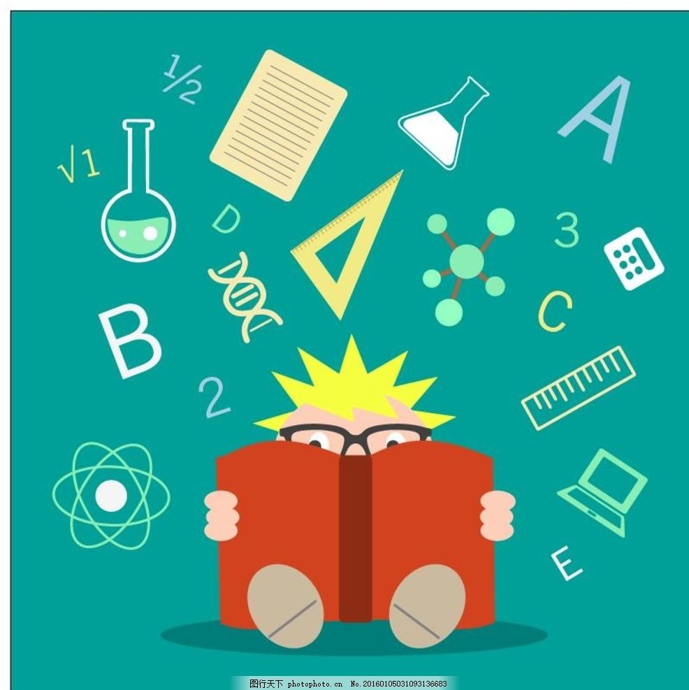 卡通实验素材 科学 实验 化学 标志 医药 器皿 设计 现代科技 科学
