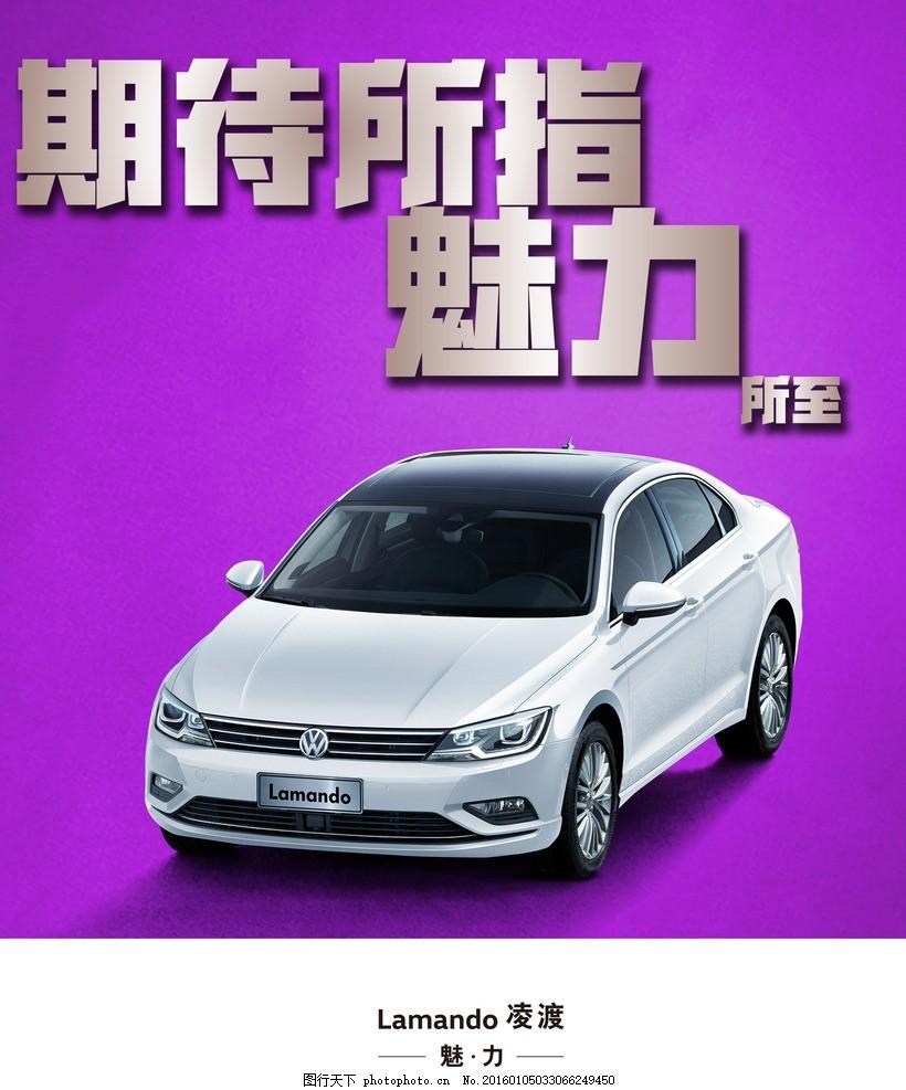 凌渡 上海大众 汽车