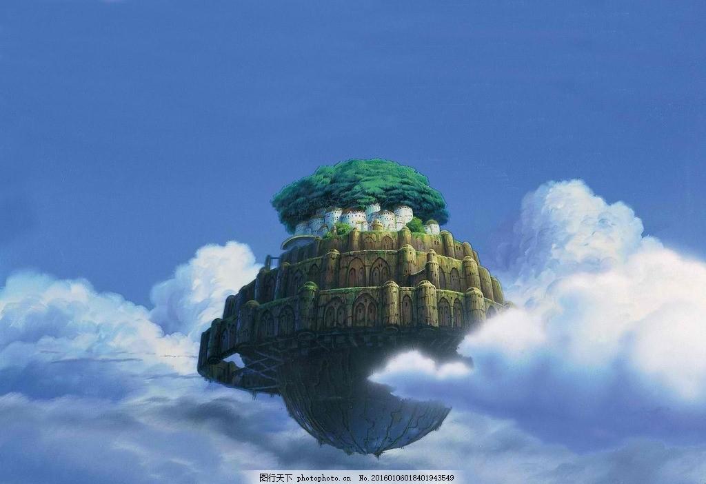 高清 壁纸 天空之城 原画 魔幻 设计 动漫动画 风景漫画 72dpi jpg