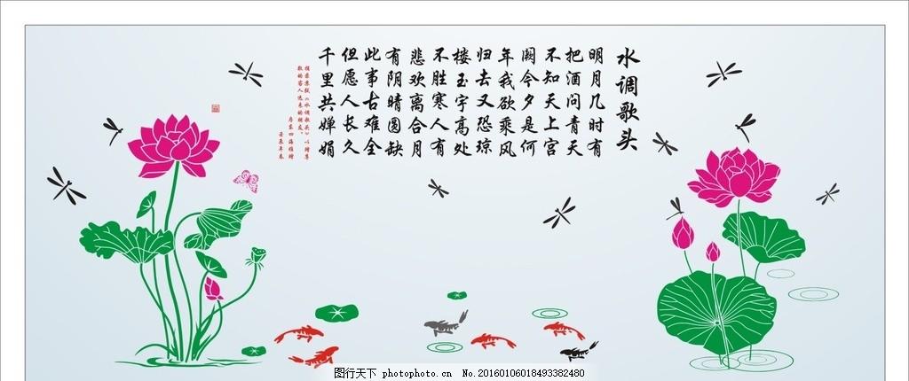 荷花 硅藻泥 电视背景墙 鲤鱼 荷叶 动漫动画