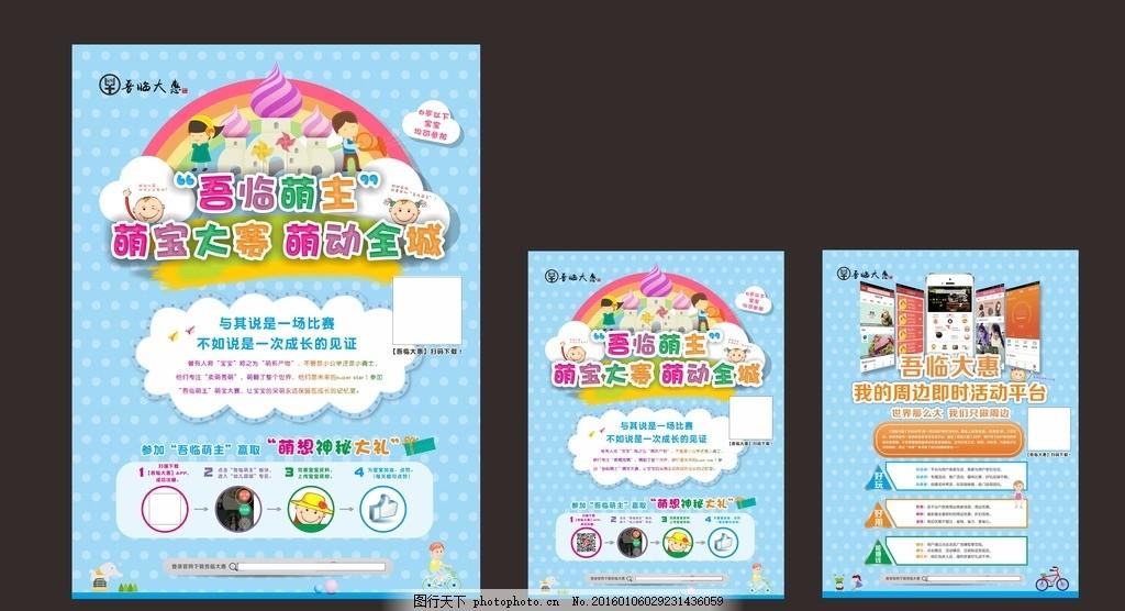 海报 单页 幼儿园 手机 app 儿童 卖萌 大赛 萌主 设计 广告设计 招贴